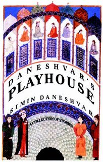Daneshvars Playhouse