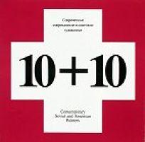10 + 10: Sovremennye Amerikanskie I Sovetskie Khudozhniki