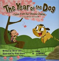 The Year of the Dog: Tales from the Chinese Zodiac Bilingual