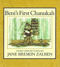 Benis First Chanukah