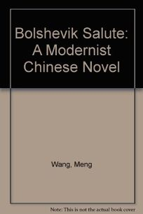 Bolshevik Salute: A Modernist Chinese Novel = [Bu Li]