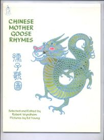 Chinese Mother Goose Rhymes Sandcastle