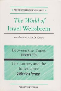 The World of Israel Weissbrem: Novels